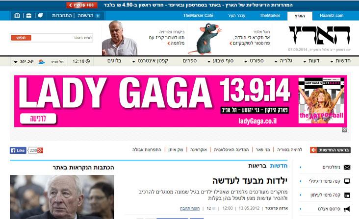 צילום מסך של מאמר שכתבה ארזה פרוכטר עם הכותרת ״ילדות מבעד לעדשה״