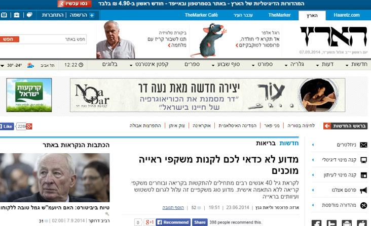 צילום מאמר שכתבה ארזה פרוכטר ב״הארץ״ עם הכותרת: מדוע לא כדאי לכם לקנות משקפי ראייה מוכנים