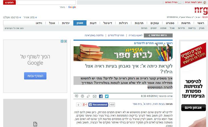 צילום מסך של מאמר שכתבה ארזה פרוכטר עם הכותרת ״לקראת כיתה א׳: נאבחן בעיות ראיה אצל הילד?״