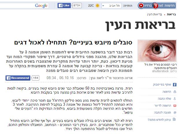 צילום מסך של מאמר על יובש בעיניים
