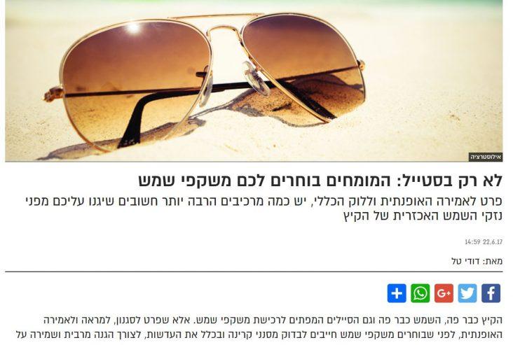 לא רק בסטייל: המומחים בוחרים לכם משקפי שמש
